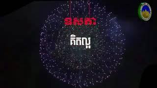Happy news year 2019 Phnom Meas