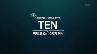 TEN : 미래교육의 10가지 단서 [다큐 인사이트] 20200423