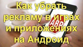 видео Блокировка рекламы на андроид в приложениях