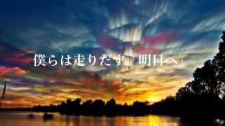 合唱 - 明日へ