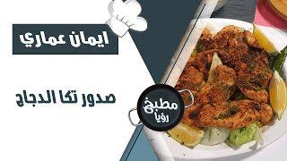 صدور تكا الدجاج -  ايمان عماري