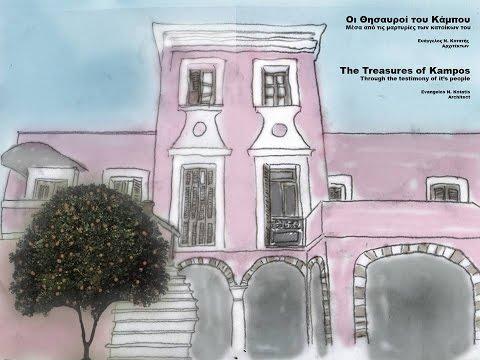 ΧΙΟΣ/ΕΛΛΑΔΑ - ΟΙ ΘΗΣΑΥΡΟΙ ΤΟΥ ΚΑΜΠΟΥ - CHIOS/GREECE - THE TREASURES OF KAMPOS !!!