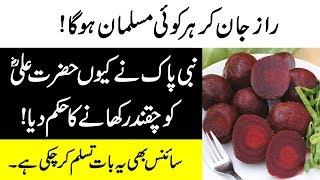 Why Prophet Muhammad PBUH Use Beetroot || Chukandar Juice Ke Fayde || Beet Juice Benefits