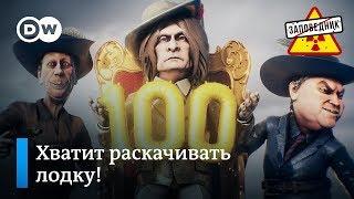 Путин приказал служить Мы все иноагенты Главные новости с юмором Заповедник выпуск 100