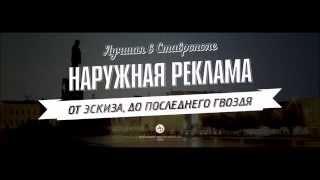 Наружная реклама(, 2015-08-11T07:27:54.000Z)
