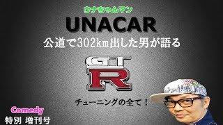2018年2月15日枠より(ラジオ枠) ウナちゃんマン 【スカイラインGT-R】コ...