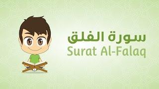 quran for kids learn surat al falaq 113 القرآن الكريم للأطفال تعل م سورة الفلق