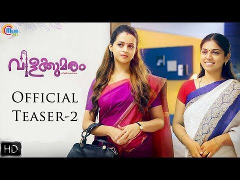 Vilakkumaram Malayalam Movie | Official Teaser 2 | Bhavana, Manoj K Jayan | Vijay Menon | HD