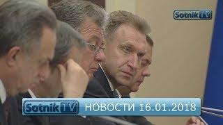 НОВОСТИ. ИНФОРМАЦИОННЫЙ ВЫПУСК 16.01.2018