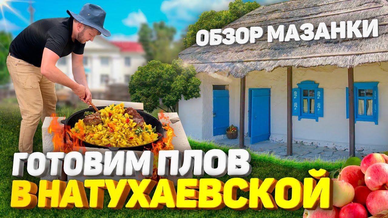 Знакомимся с главой администрации Натухаевской и готовим плов