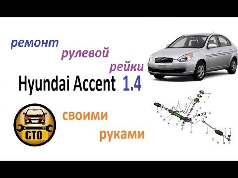 HYUNDAI Accent. Ремонт рулевой рейки своими руками