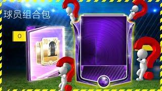 YENİ PAKET AÇMA HİLESİNİ DENEDİM FIFA Mobile