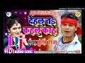 Dehalu Ta Kahalu Kahe - Bullet Raja New Bhojpuri Dj Song - DjNitish Raja Chanp More
