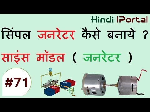 Create Generator For Your Science Project | DIY | Projects | Hindi ...