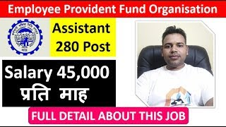 EPFO Recruitment 2019 - Central Govt Job (45000 से ज्यादा SALARY) || FULL DETAIL ABOUT THIS JOB