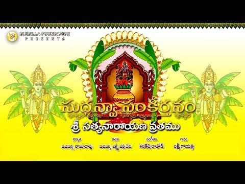Sri Sathyanarayana Vrathamu - Laxmi Gayathri