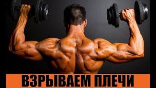 Трансформация тела 2. ПЛЕЧИ!! Как накачать плечи!