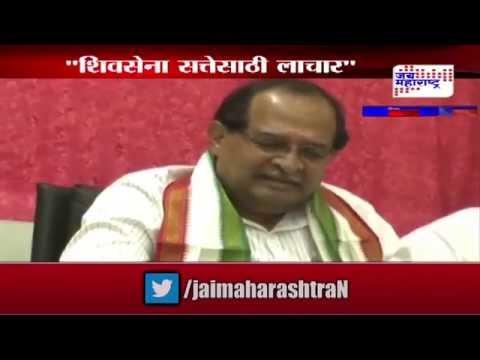 Radhakrishna Vikhe-Patil criticise on Shiv sena