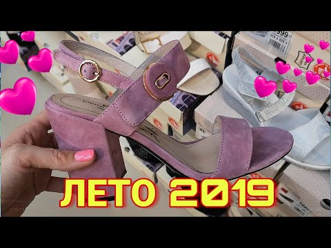 👡 СУПЕР цены в магазине обуви КАРИ Kari💖АКЦИЯ 2+1 ОБУВЬ, НОВИНКИ КАРИ май 2019