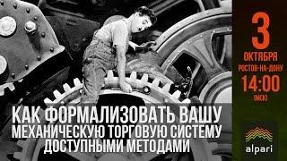 Клубный день: Как формализовать вашу механическую торговую систему доступными методами. 03.10.2015(, 2015-10-07T11:58:02.000Z)
