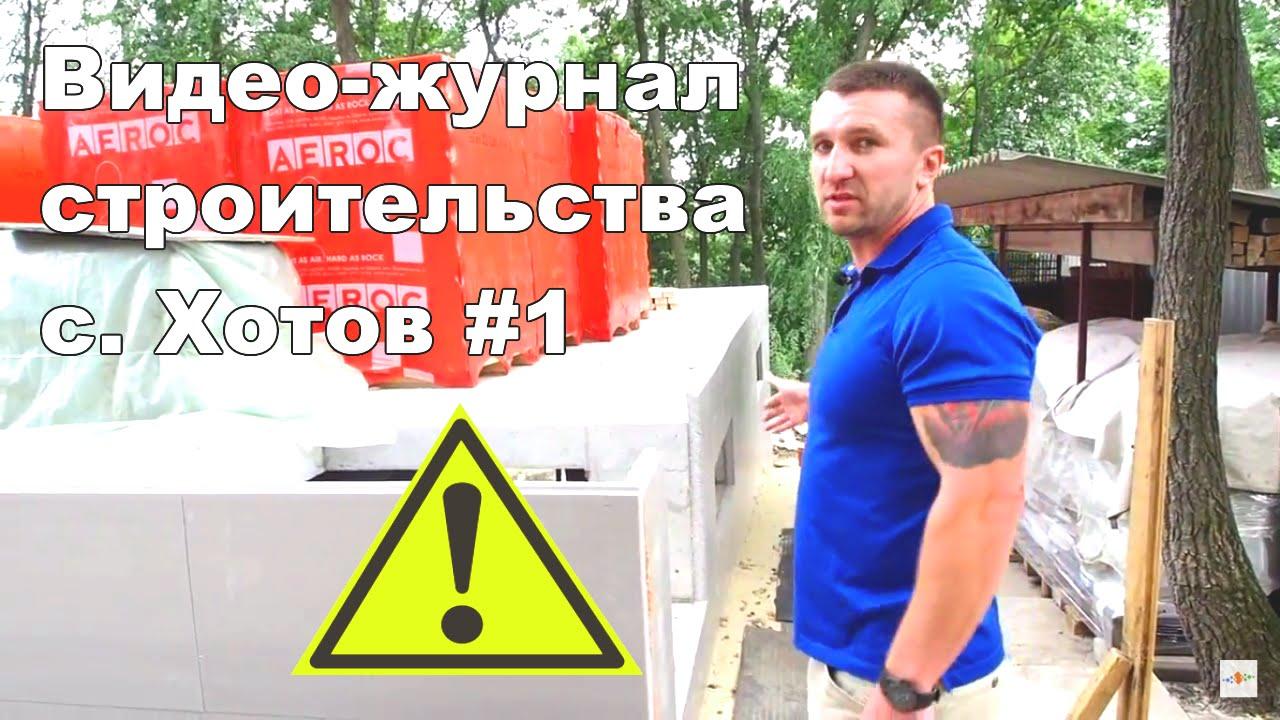 Видео-журнал строительства. С. Хотов#1. Как построить дом видео. Строительство дома видео