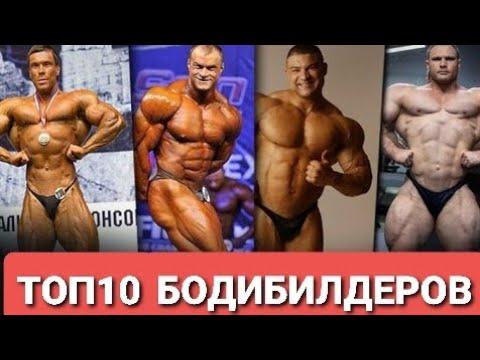 ТОП 10 лучших бодибилдеров России по мнению Дмитрия Воротынцева! Гостюнин? Лесуков? Вишневский?