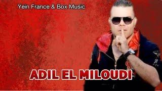 Adil El miloudi - Kolchi Fayte - Rai chaabi,rai cha3bi, maroc rai,aghani rai,rai 3roubi,راي مغربي