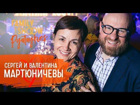 Сергей и Валентина Мартюничевы: О счастье. Как накопить на квартиру. Когда жена старше | Pyataykins