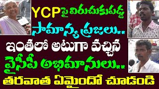 TDP Vs YCP Fans War | Public Talk On Local Body Elections | Public Fires On Jagan Govt Ruling