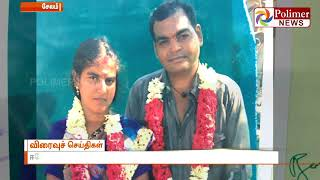 Kidnapped college girl was found married | Polimer News