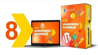 Безопасность Wordpress, работа с файловой системой и комментариями. Урок 8