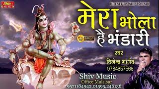 Gambar cover 2020 Mera Bhola Hai Bhandari\मेरा भोला है भंडारी, करे नंदी की सवारी By,Vijendera Bhargav