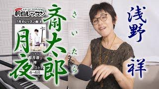 「ようこそ!ENKAの森」 第45回放送 新曲レッスン#1 浅野祥「斎太郎月夜」 thumbnail