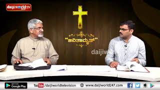 Jeevitamruth│Episode 195│Daijiworld Television