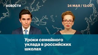 Уроки семейного уклада в российских школах