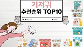 기저귀 인기상품 TOP10 순위 비교 추천