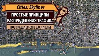 Возвращение в Cities: Skylines! О трафике, дорогах, общественном транспорте и распределении потоков.
