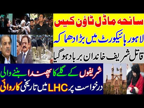 Big development in Model Town Case. قاتل شریف خاندان برباد ہو گیا Details of Model Town case in LHC