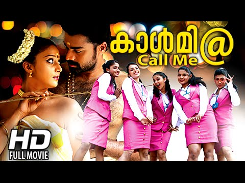 Malayalam Full Movie 2015   | Call Me @ | Malayalam Full Movie 2015 New Releases Full HD