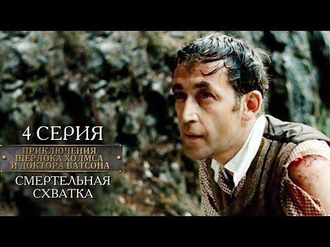 Шерлок Холмс и доктор Ватсон   4 серия   Смертельная схватка