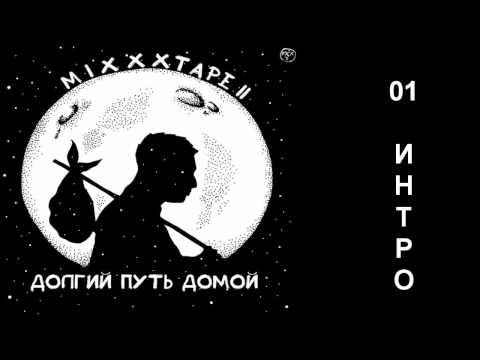 Клип Oxxxymiron - Интро