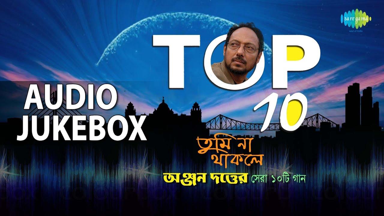 Top 10 Hits Of Anjan Dutta Popular Bengali Songs Audio Jukebox