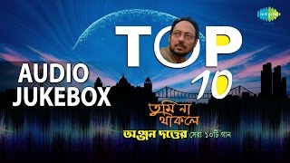 Top 10 Hits of Anjan Dutta | Popular Bengali Songs | Audio Jukebox