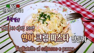 이탈리아 전통 집밥 레시피 : # 25. 초간단!! 연…