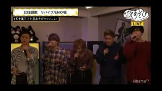 UNIONE - Revive 190220