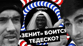 Смотреть видео «Несвадьба Мукунку»: карточки Тедеско, роль Бакаева, страхи «Зенита» онлайн