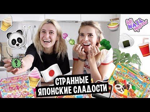 Готовим странные японские сладости с NixelPixel | Weird Japanese candy Popin Cookin TAIYAKI, BENTO