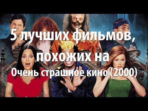 5 лучших фильмов, похожих на Очень страшное кино (2000)