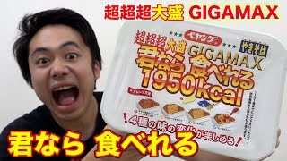 【1950kcal】超超超大盛ギガマックス「君なら食べれる」と喧嘩売ってきたので少食が初めて勝負してやらぁ!!【大食い】