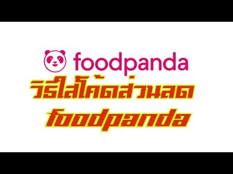 วิธีใส่โค้ดส่วนลดในแอพ Foodpanda ง่ายๆ